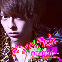 FUYUTSUKI-PARTY-【メンヘラCH】