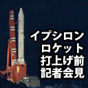 ASNARO-2打上げ前ブリーフィング
