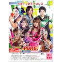 PURE-J女子プロレス 12.17大会
