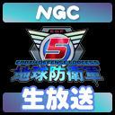 NGC『地球防衛軍5』生放送