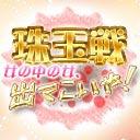 【麻雀】珠玉戦
