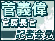 菅義偉 官房長官 記者会見