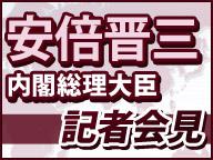 安倍晋三 内閣総理大臣 記者会見