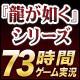 Video search by keyword 冬 - ゲーム『龍が如く』シリーズ73時間ぶっ通しゲーム実況駅伝 お正月SP!