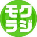 モクラジ(仮) 新年初放送