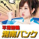 【平塚競輪】FⅡ 金子電機空調杯 1/17(水)【2日目】