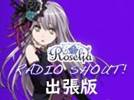 RoseliaのRADIO SHOUT! ガルパーティ!出張版