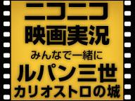 宮崎駿監督作品「ルパン三世 カリオストロの城」をみんなで一緒に見よう<テレビ実況生放送>