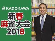 伊集院静ほか作家陣参戦『角川新春麻雀大会』