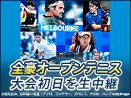 全豪オープンテニス 大会初日