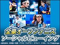 全豪オープンテニス実況