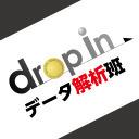 drop inデータ解析班 File:032【1月13日 横須賀馬堀マリーン ざっくバラん取材の日】