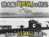 潜水艦「伊58」特定、そして「呂500」調査へ