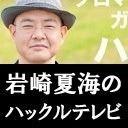 岩崎夏海のハックルテレビ