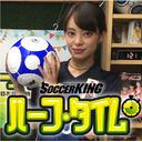 サッカー◆野口幸司とラ・リーガレビュー