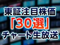 東証注目株価30選チャート生放送