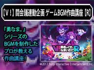 【V!】闘会議連動企画 ゲームBGM作曲講座【R】【ニコニコワークショップ】