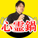 怪談家ぁみの心霊寄せ鍋&生電凸