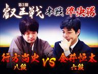 第3期叡王戦 本戦 準決勝 行方尚史八段 vs 金井恒太六段