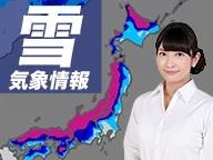 東京都心でも積雪の恐れ◆ウェザーニュース