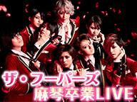 ザ・フーパーズ  麻琴卒業LIVE