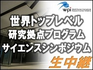 WPIサイエンスシンポジウム