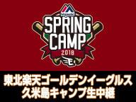 プロ野球◆楽天 久米島キャンプ