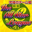 【麻雀】究極のチーム戦 The All Star League 第4節
