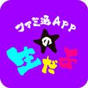"""闘TV""""ファミ通Appの生だよ"""""""