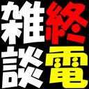 ナンセンス矢野の終電マデナ
