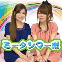 【生放送は】ミータンマーボ!第16回★【無料だよ!】