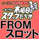 【放送後記】ウインベル・イースト・スロット