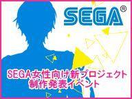 SEGA 女性向け新プロジェクト 制作発表イベント