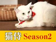猫侍 Season2 第8話