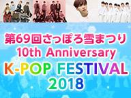 K-POP FESTIVAL2018 独占生中継
