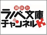 講談社ラノベ文庫チャンネル