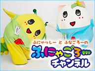 ふなっしー&コアックマ&ふにゃごろー登場!