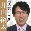 囲碁棋士◆井山裕太特集