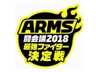 『ARMS』最強ファイター決定戦