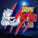 【人狼】関西笑殺人狼配信#2