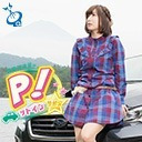高森奈津美 P!ットイン★ラジオ