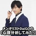DaiGoのヘッドスパ体験放送
