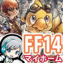 ユニ「FF14」プレイ