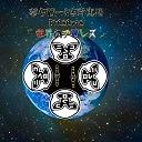 菊タロー&吉野恵悟 世界のプロレス