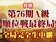 将棋◆A級順位戦最終局 全局完全生中継