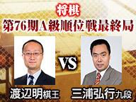 将棋◆A級順位戦最終局 渡辺棋王vs三浦九段