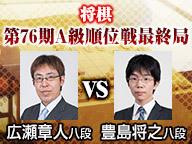 将棋◆A級順位戦最終局 広瀬八段vs豊島八段