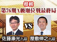 将棋◆A級順位戦最終局 佐藤九段vs屋敷九段
