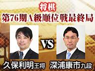 将棋◆A級順位戦最終局 久保王将vs深浦九段