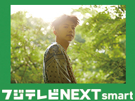 WOOYOUNG (From 2PM) Solo Tour 他[フジテレビNEXTsmart]配信中